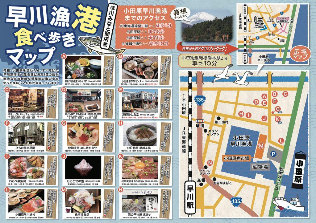 早川漁港食べ歩き
