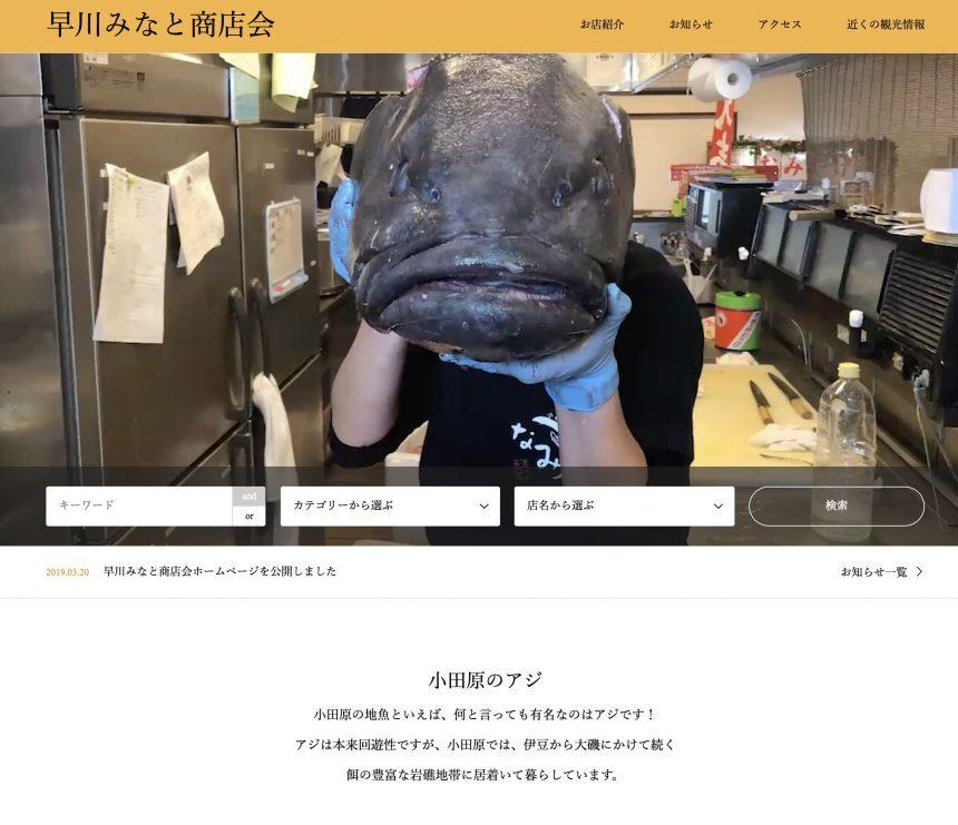 早川みなと商店会ホームページ